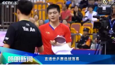 樊振东卫冕冠军是怎么回事 过程是什么样的资讯生活